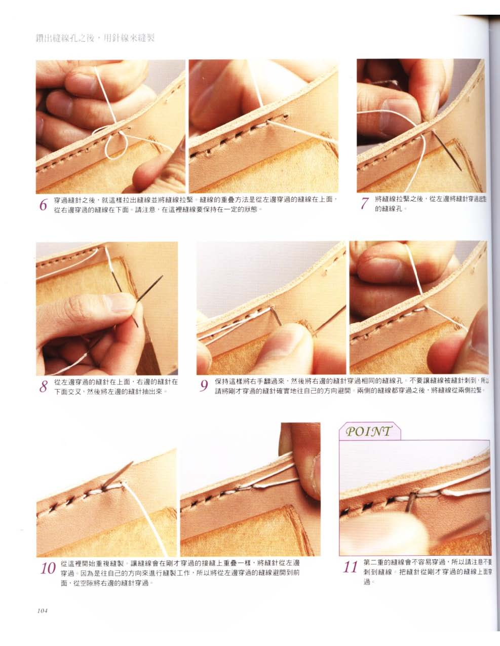 how to sew leather with saddle stitiching (4)