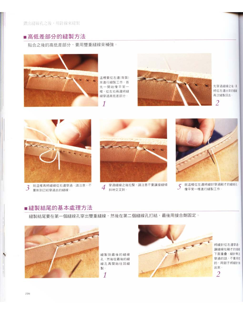 how to sew leather with saddle stitiching (6)