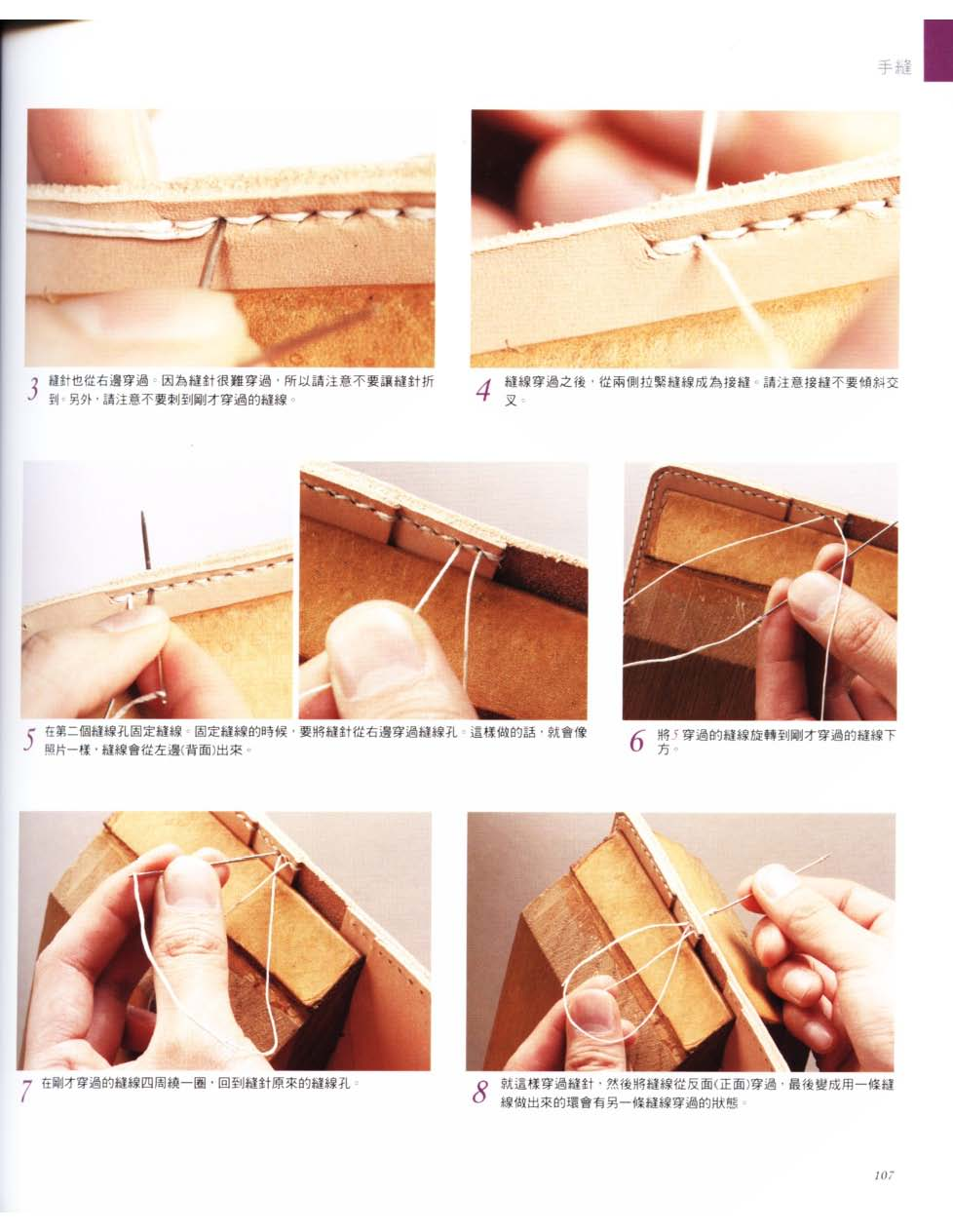 how to sew leather with saddle stitiching (7)